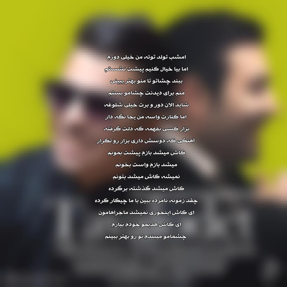 آهنگ جدید محسن ابراهیم زاده به نام تولدت