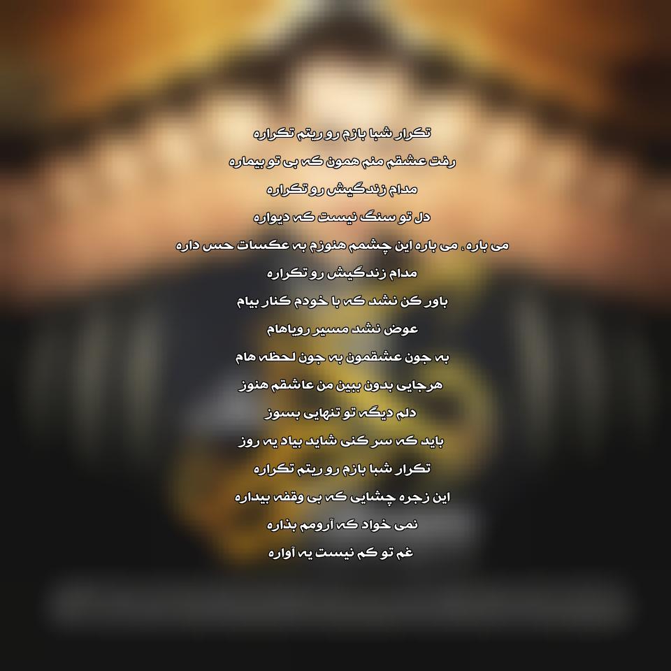 آهنگ جدید سامان جلیلی به نام تکرار