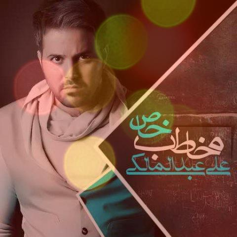 آهنگ تیکه کلام از علی عبدالمالکی