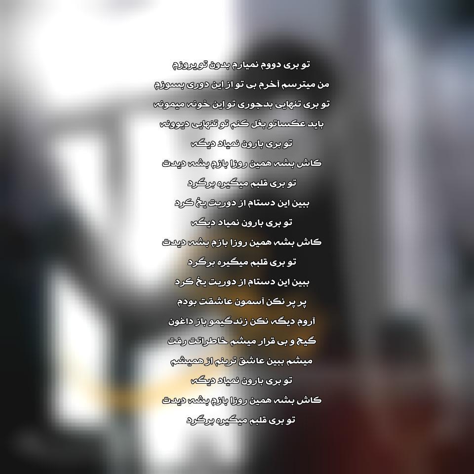 آهنگ جدید محمد علیزاده به نام تو بری بارون