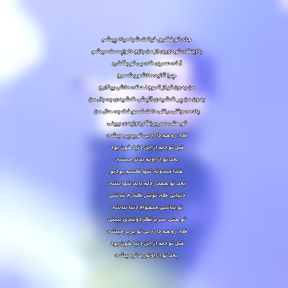 آهنگ فوق العاده زیبا و شنیدنی تو حتی با صدای محسن یگانه