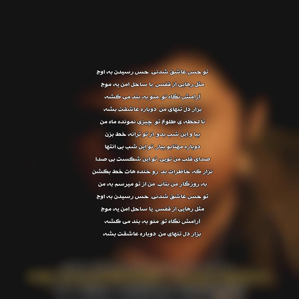 آهنگ جدید تو حس عاشق شدنی با صدای محمد علیزاده
