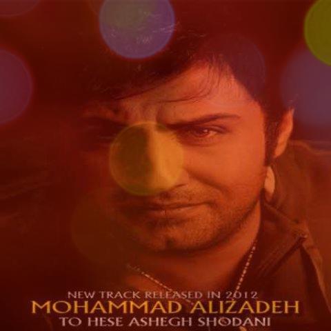 آهنگ تو حس عاشق شدنی از محمد علیزاده