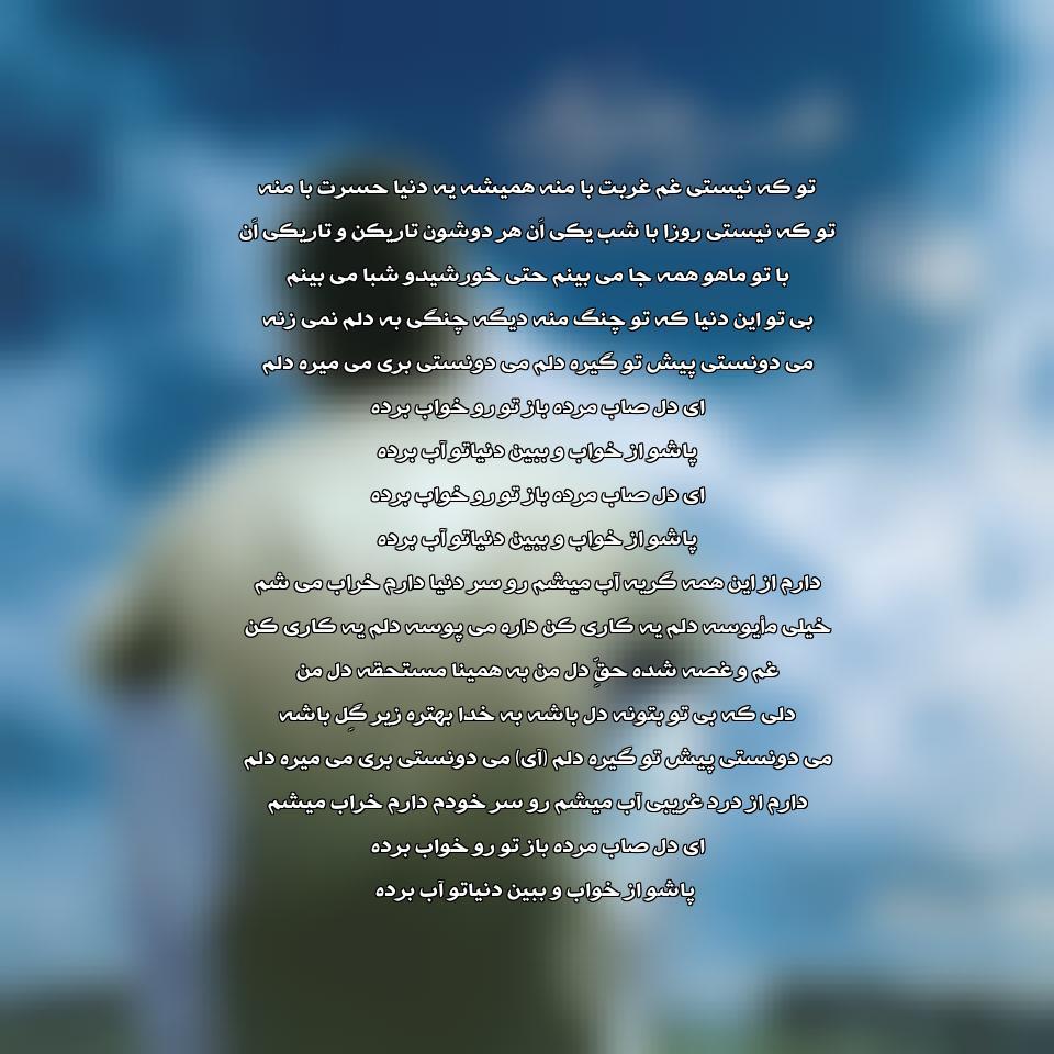 آهنگ جدید محسن چاوشی به نام تو که نیستی