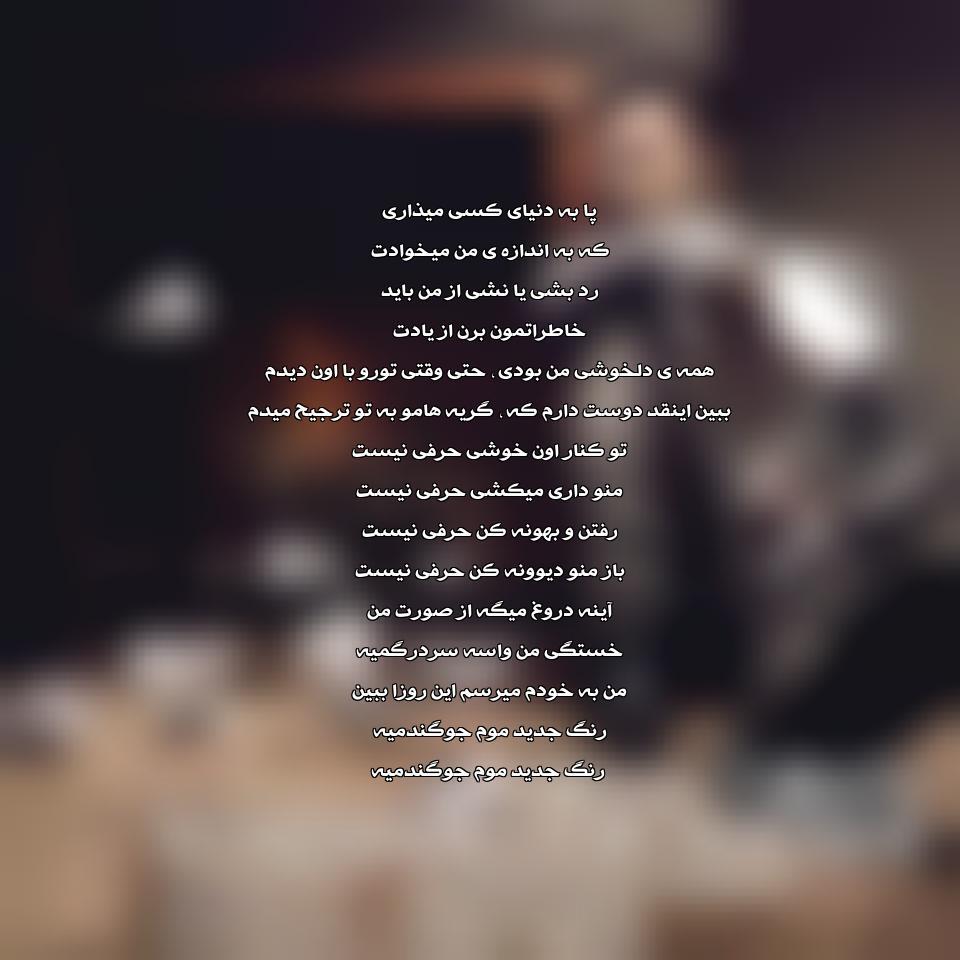آهنگ جدید علیرضا طلیسچی بنام تو کنار اون خوشی