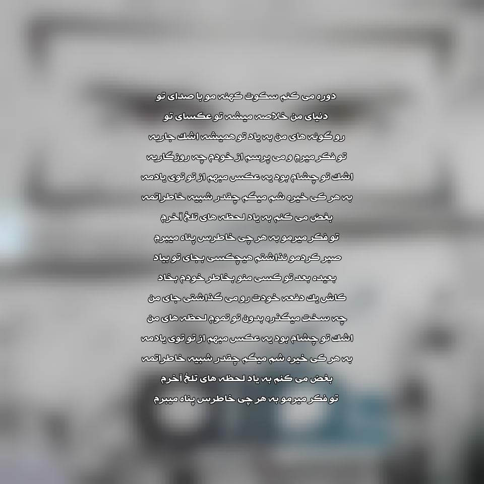 آهنگ جدید محسن یگانه به نام تو فکر میرم