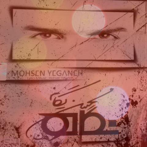 آهنگ تو فکر میرم از محسن یگانه