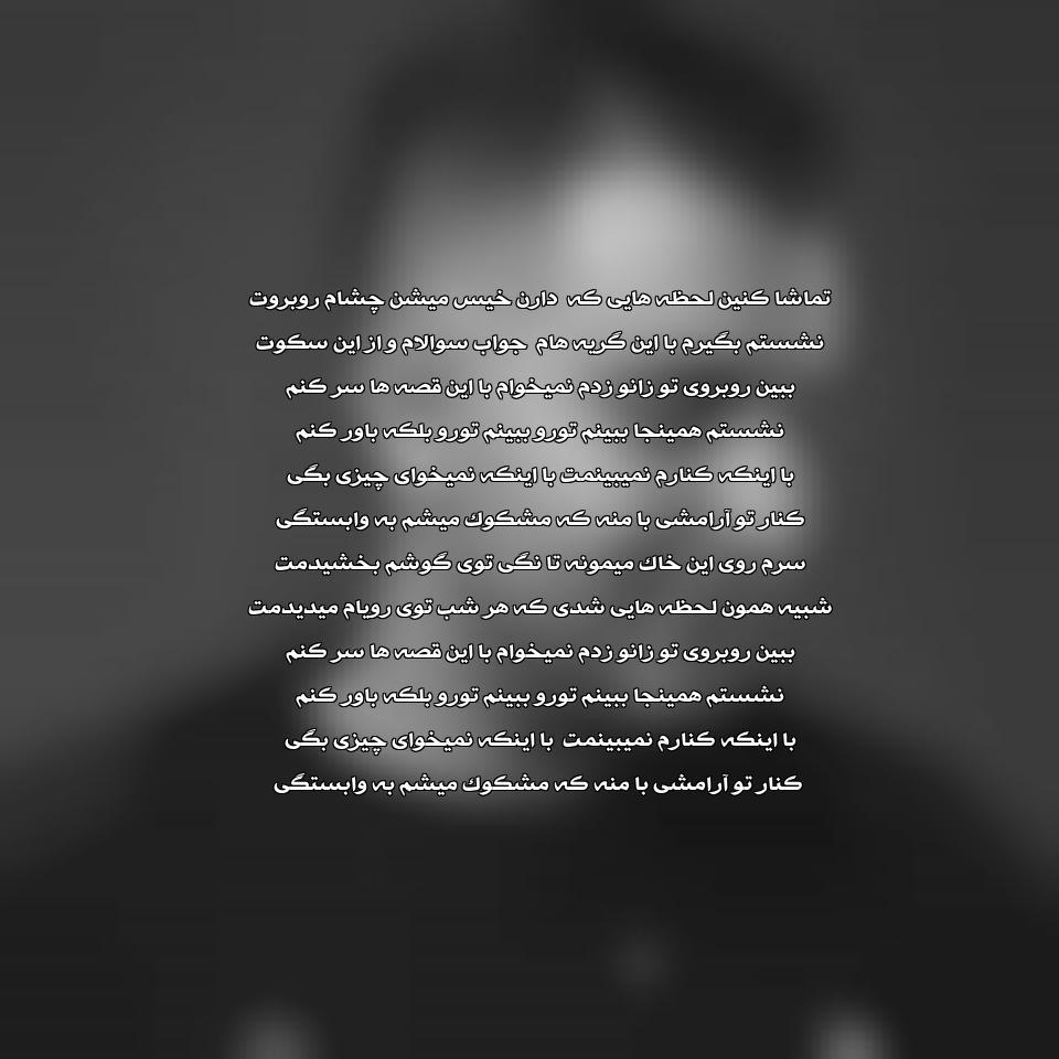آهنگ جدید علیرضا طلیسچی به نام وابستگی