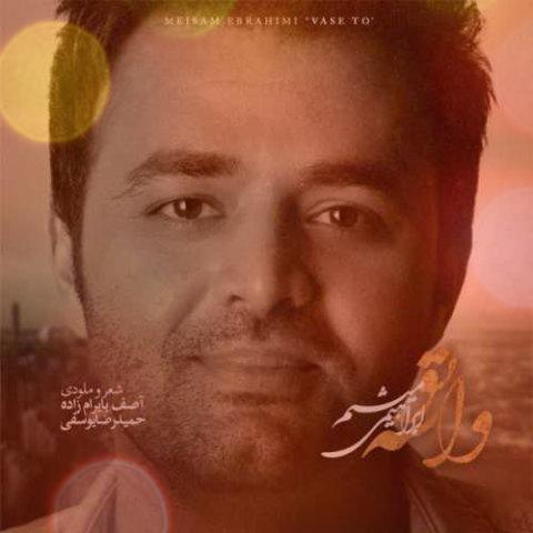 آهنگ واسه تو از میثم ابراهیمی