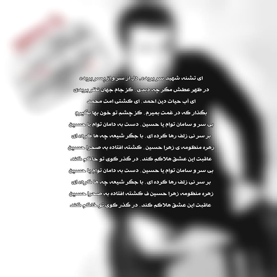 آهنگ جدید محسن چاوشی بنام یا حسین