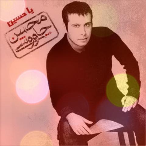 آهنگ یا حسین از محسن چاوشی