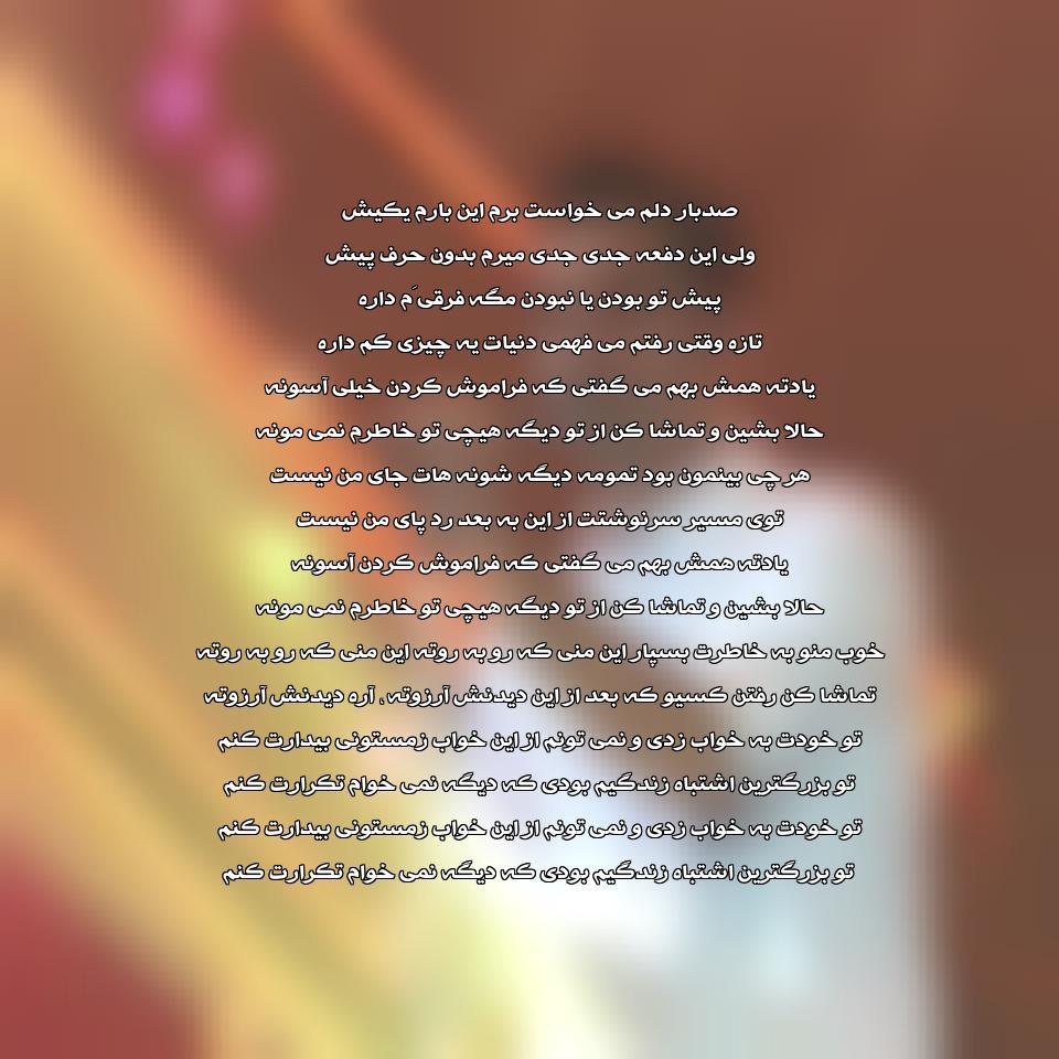 آهنگ فوق العاده زیبا و شنیدنی یادته با صدای محسن یگانه