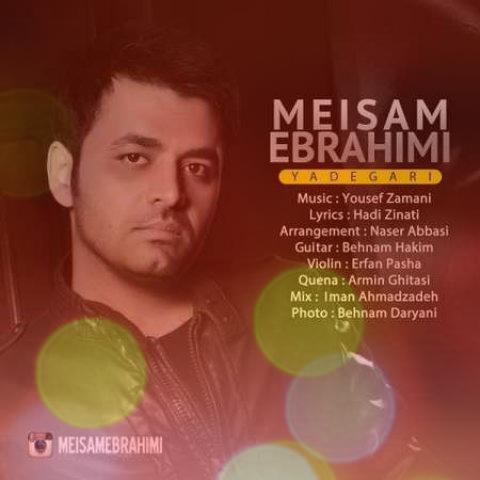 آهنگ یادگاری از میثم ابراهیمی