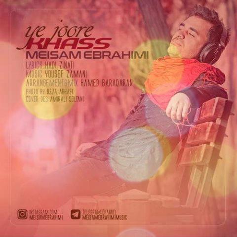 آهنگ یه جور خاص از میثم ابراهیمی