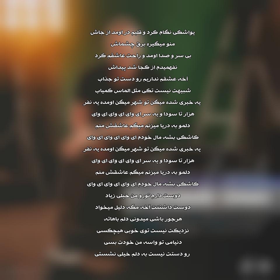 آهنگ جدید ناصر زینلی به نام یه خبری شده