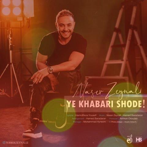 آهنگ یه خبری شده از ناصر زینلی