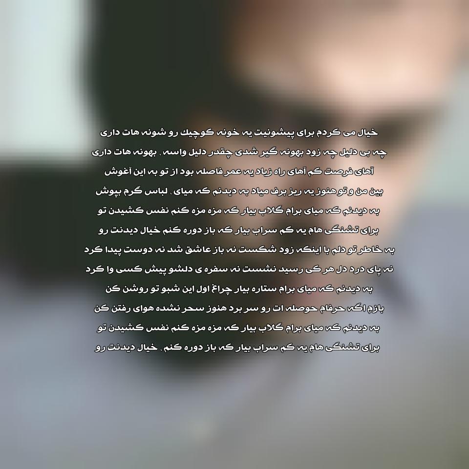 آهنگ جدید محسن چاوشی به نام یه خونه کوچیک