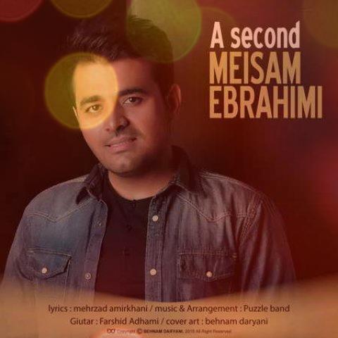 آهنگ یه ثانیه از میثم ابراهیمی