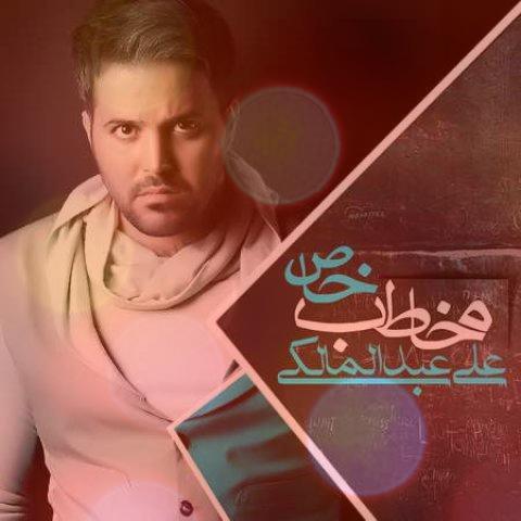 آهنگ یهویی از علی عبدالمالکی