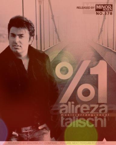 آهنگ یک درصد از علیرضا طلیسچی
