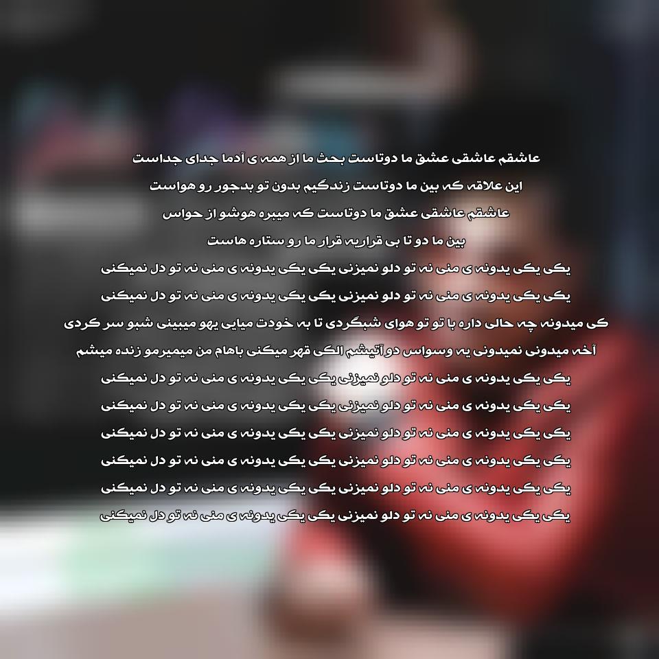 ریمیکس آهنگ جدید محسن ابراهیم زاده به نام یکی یدونه