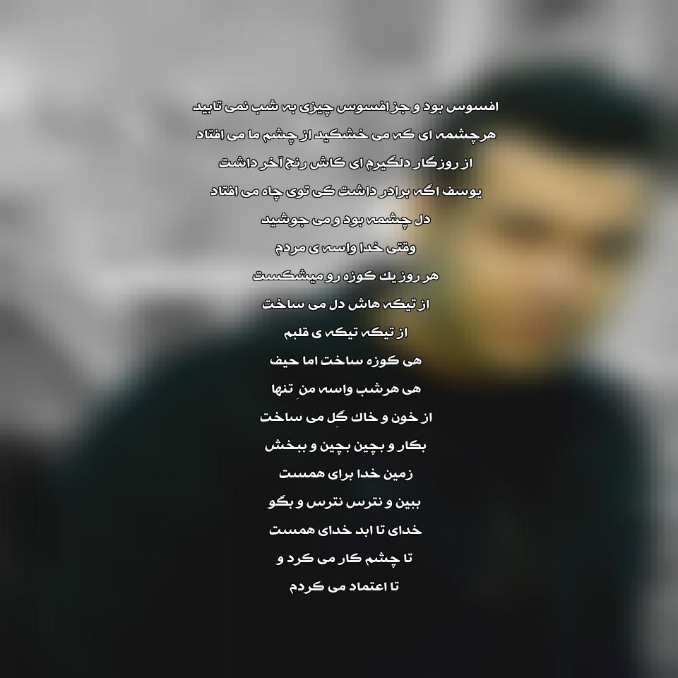 آهنگ جدید محسن چاوشی به نام یوسف