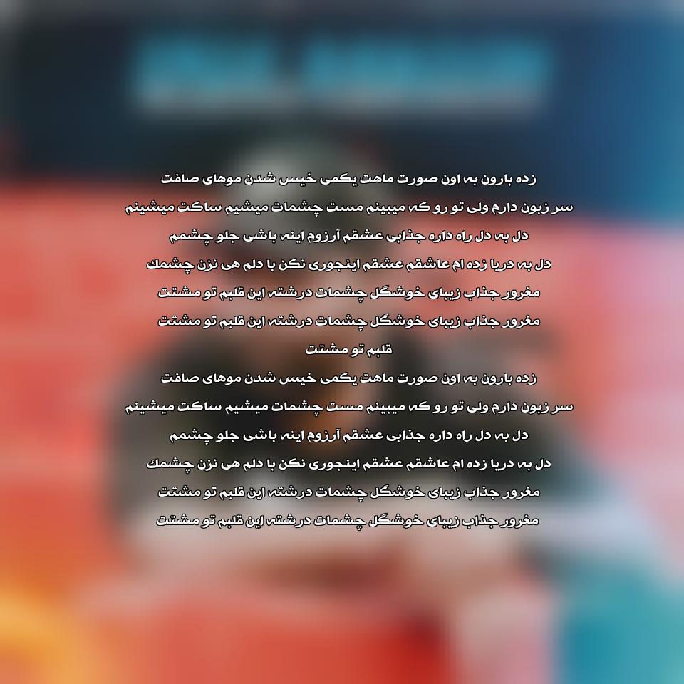 آهنگ جدید مسعود صادقلو به نام زده بارون