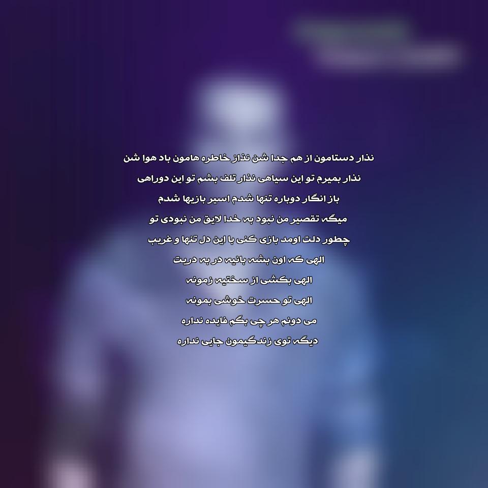 آهنگ جدید سامان جلیلی به نام زمونه