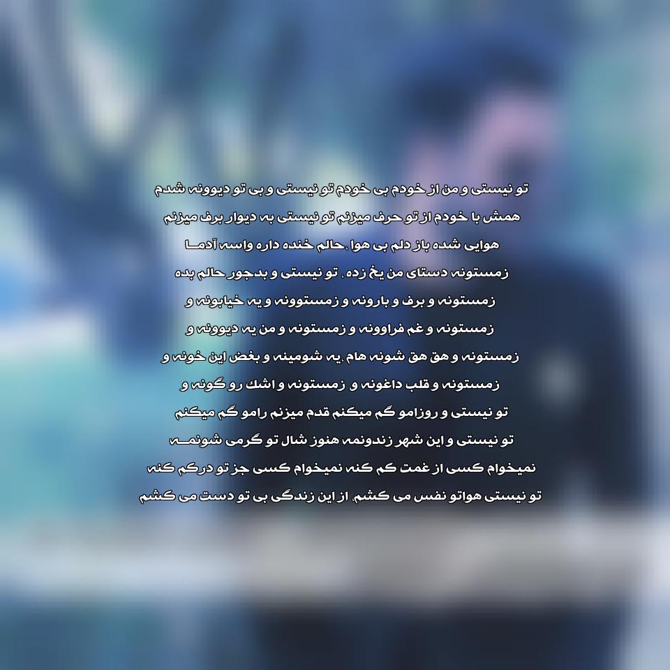 آهنگ جدید علی عبدالمالکی به نام زمستون