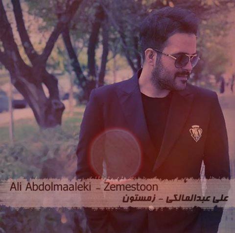 آهنگ زمستون از علی عبدالمالکی