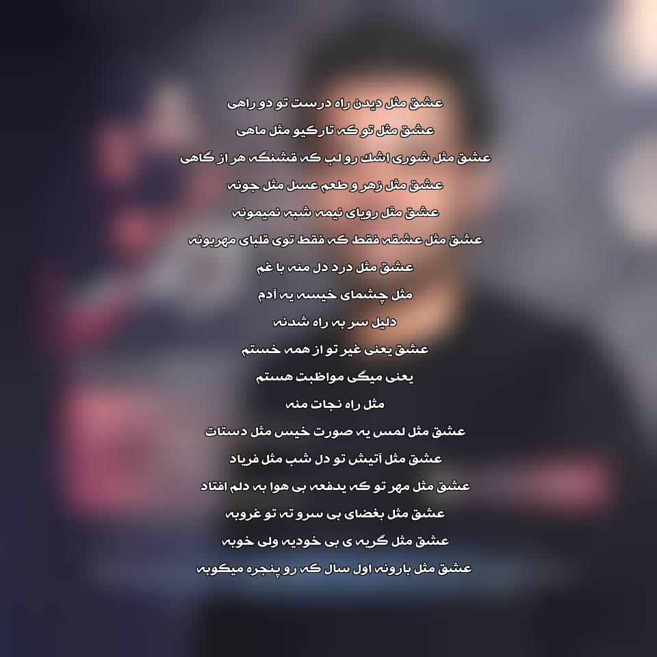 آهنگ جدید میثم ابراهیمی به نام عشق