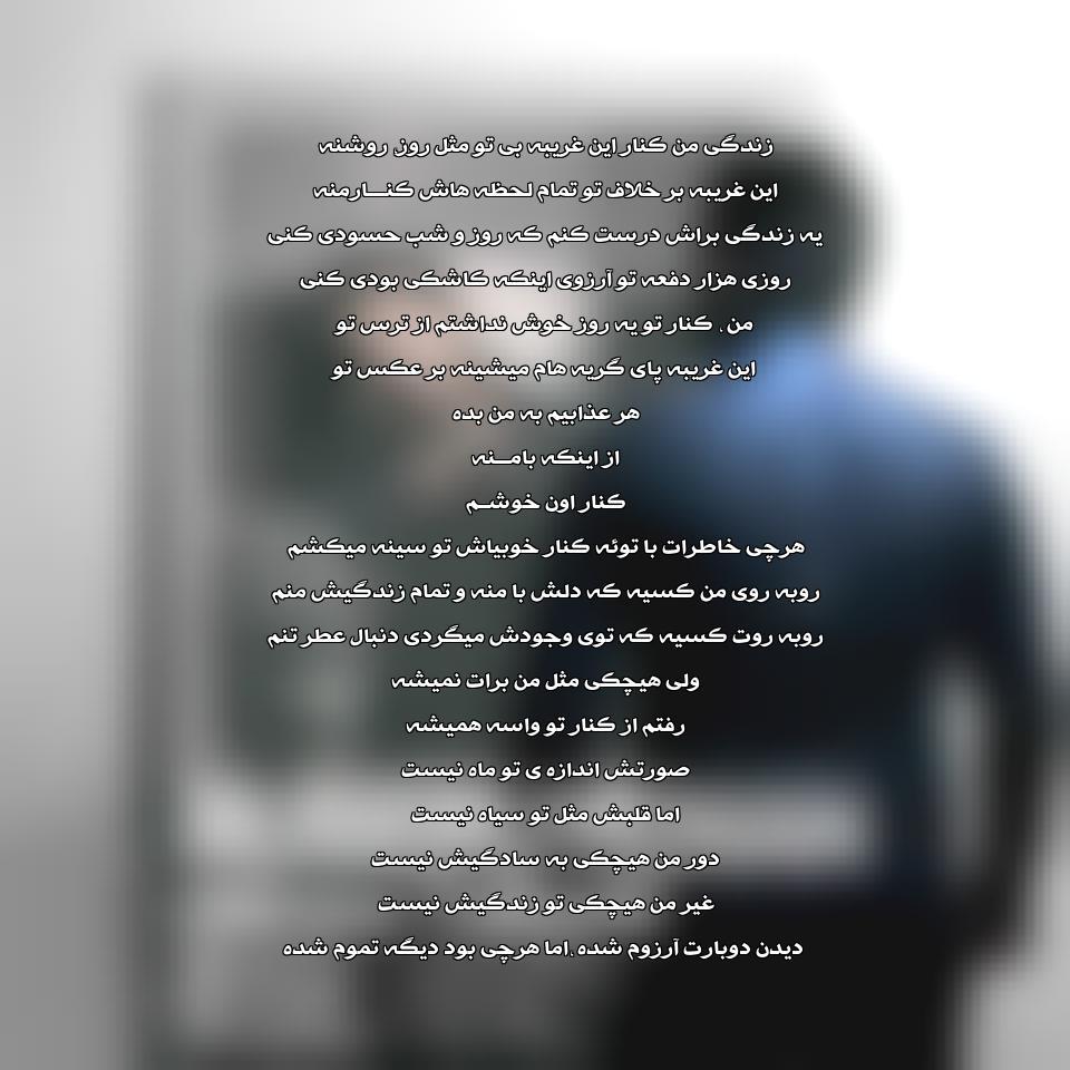 آهنگ جدید علیرضا طلیسچی بنام روبروی من