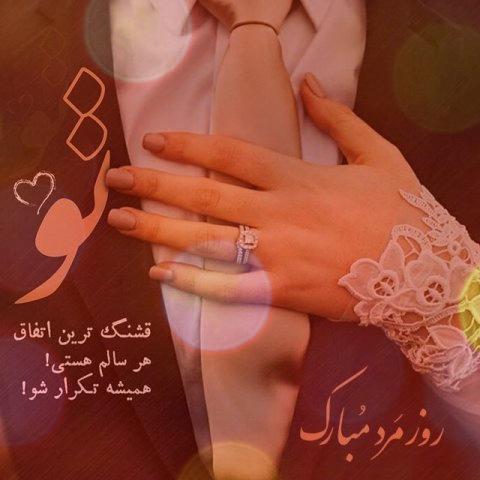 دانلود ۱۱ آهنگ صوتی عاشقانه و احساسی برای تبریک روز مرد به همسر عزیزم و عشقم