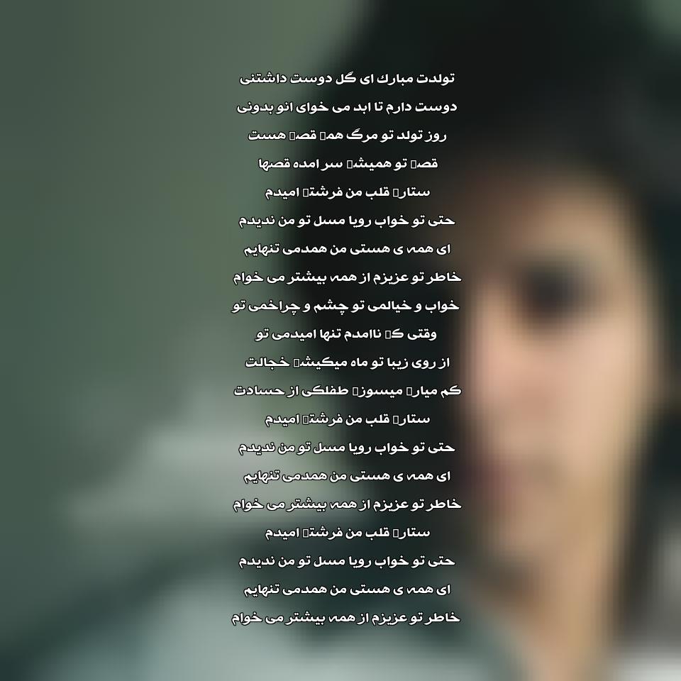آهنگ تولدت مبارک قدیمی پرهام ابراهیمی تولدت مبارک