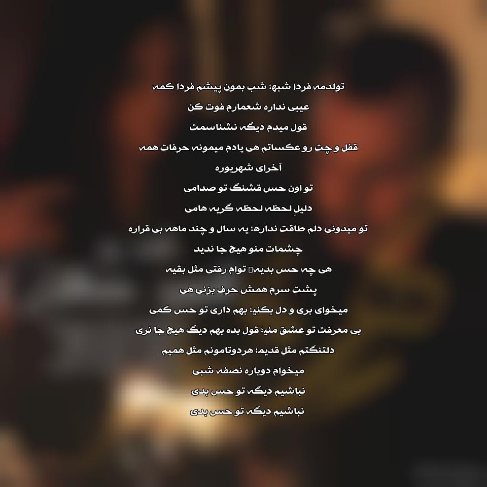 آهنگ جدید معین زندی 18 مهر