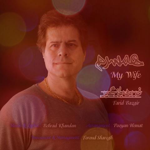 دانلود آهنگ عاشقانه همسرم از فرید بازگیر برای روز مرد