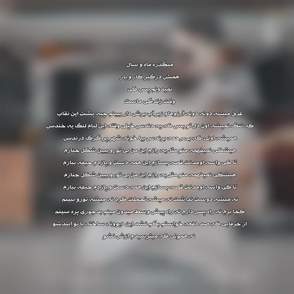 آهنگ جدید علی یاسینی به نام نقاب
