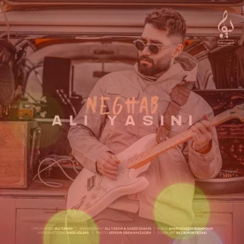 آهنگ نقاب از علی یاسینی | میگذره ماه و سال همش درگیر کار و بار