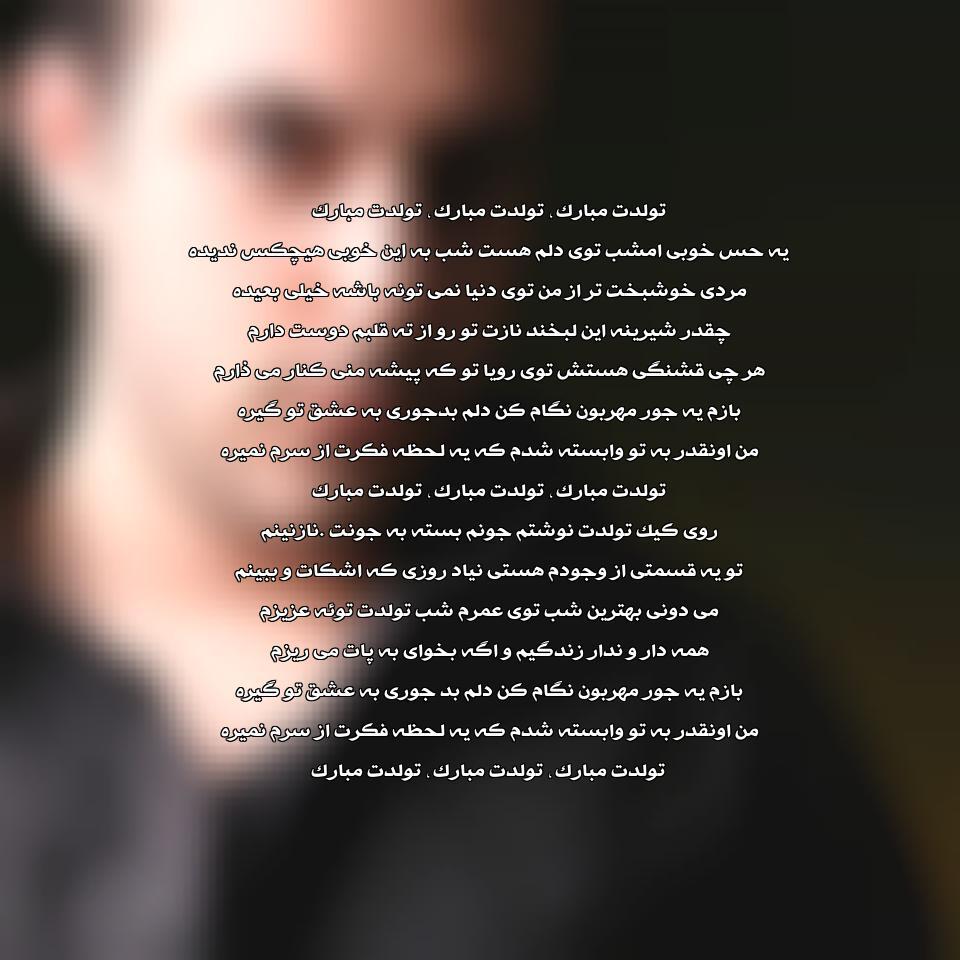 دانلود آهنگ شاد تولد از محمد زارع به نام شب تولد