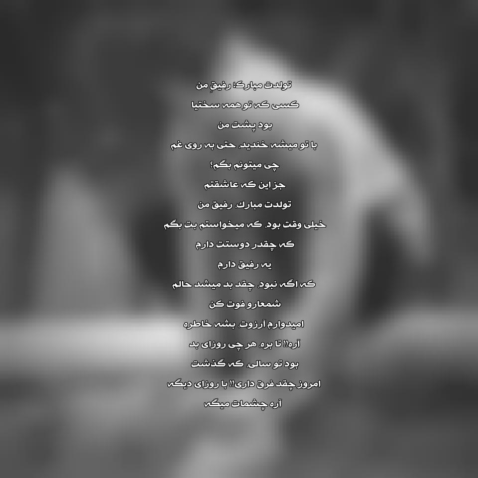 دانلود آهنگ مرداد تولدت مبارک رفیق من