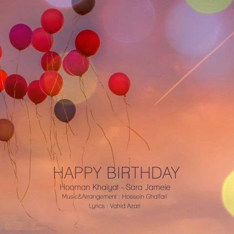 اهنگ شاد تولدت مبارک از هومن خیاطی ( آهنگ تولدت مبارک بزرگسال )