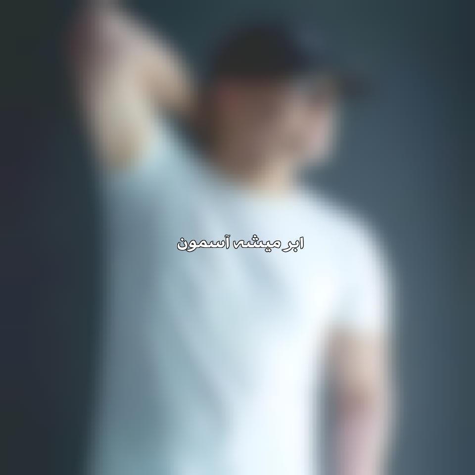 آهنگ جدید محمد طاهر ابر میشه آسمون