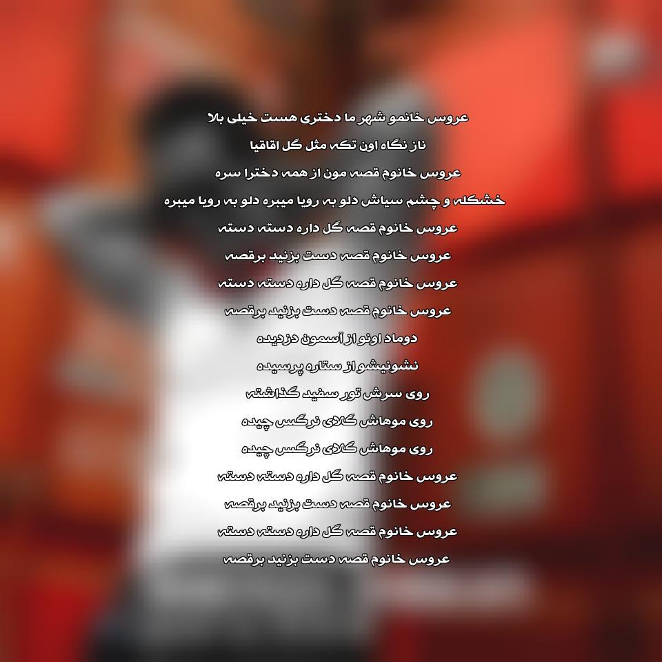 دانلود آهنگ شاد مجلسی مرتضی اشرفی عروس خانوم