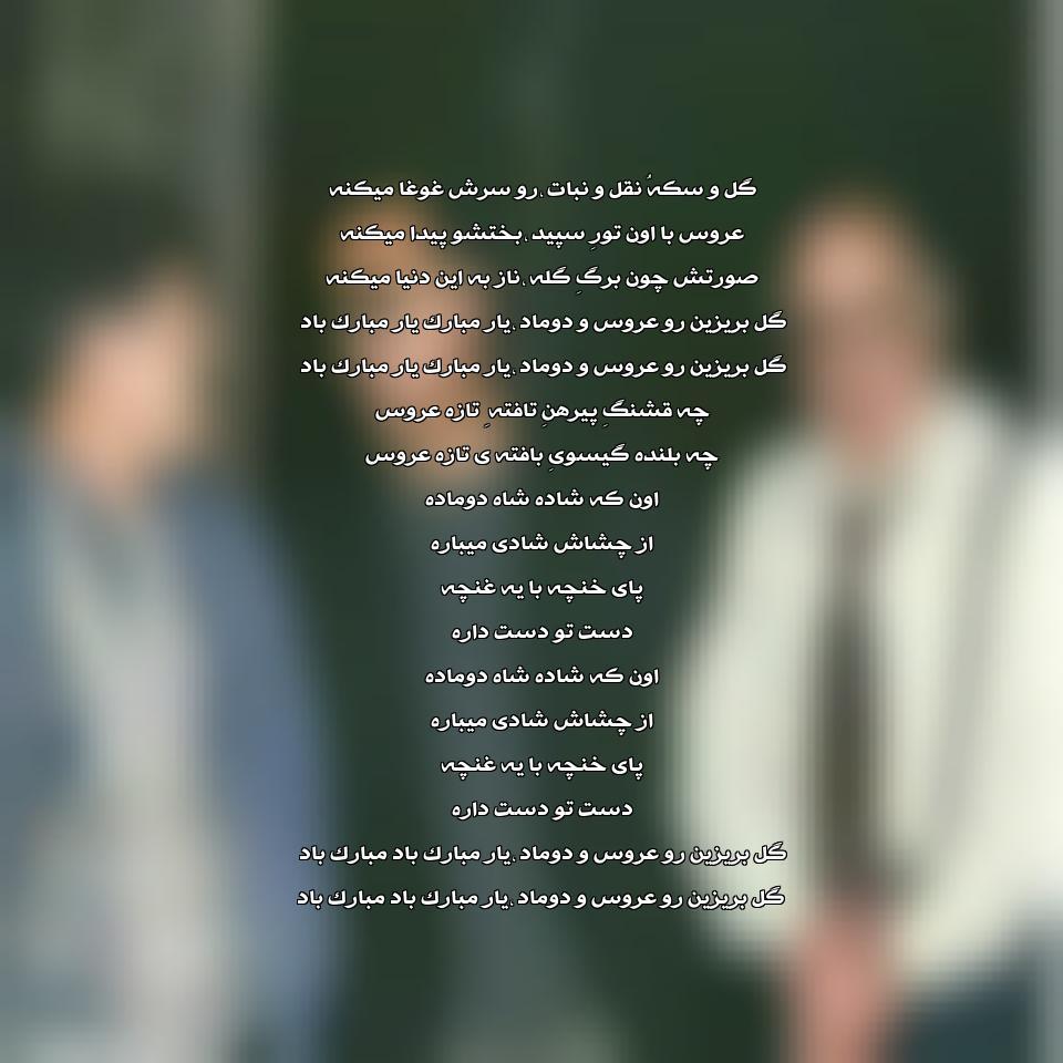 دانلود آهنگ محمد نوری گل بریزید رو عروس و داماد