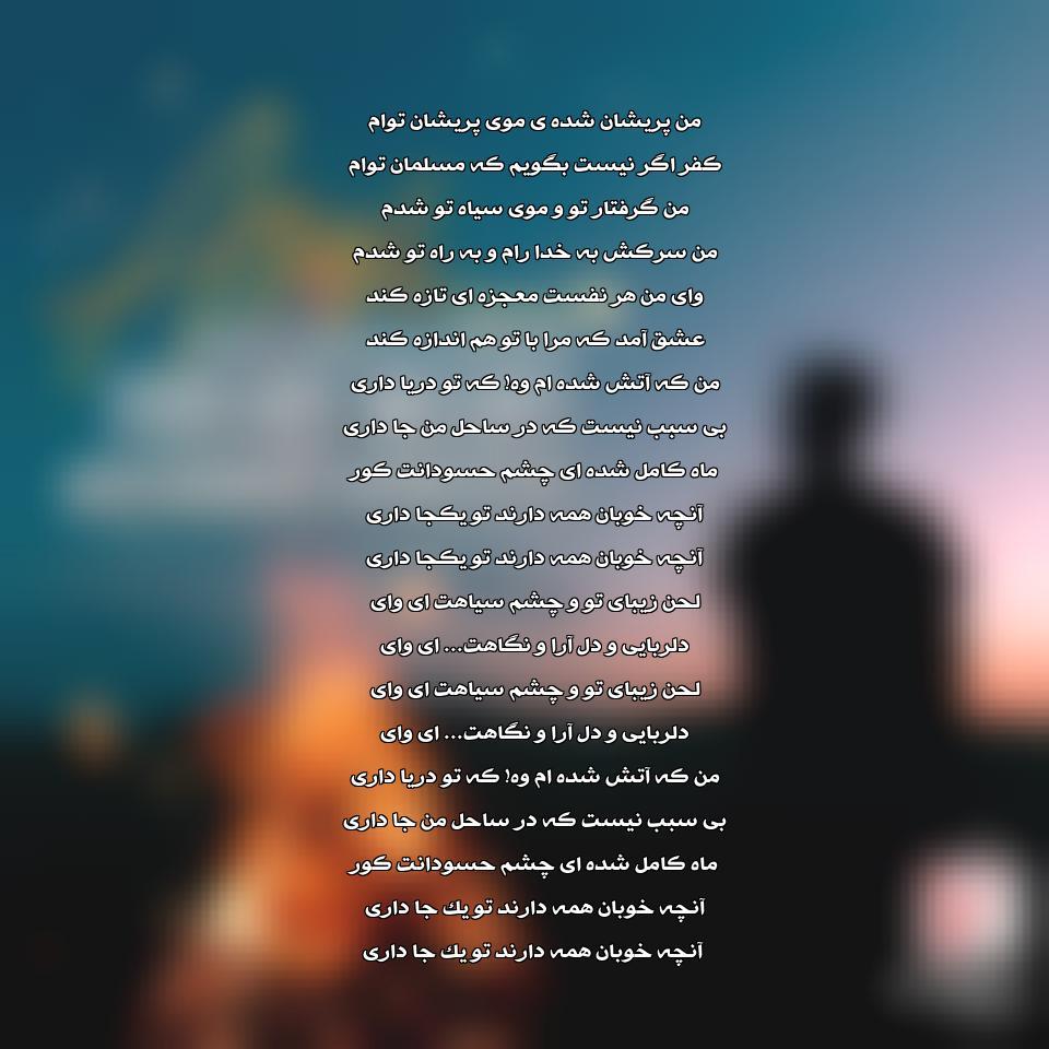 دانلود ریمیکس آهنگ آتش از رضا بهرام