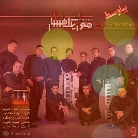 دانلود اهنگ شاد و تند ایرانی از موزیک افشار به نام بیا وسط