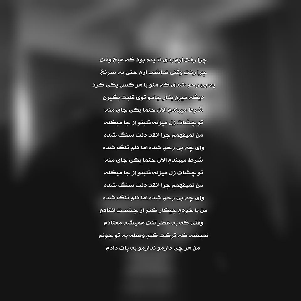 آهنگ جدید مرتضی اشرفی به نام چرا رفت
