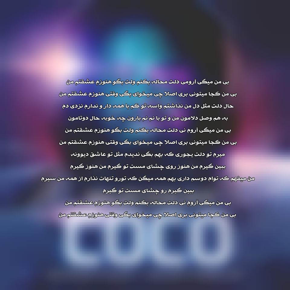 دانلود اهنگ مجید اصلاحی کوکو