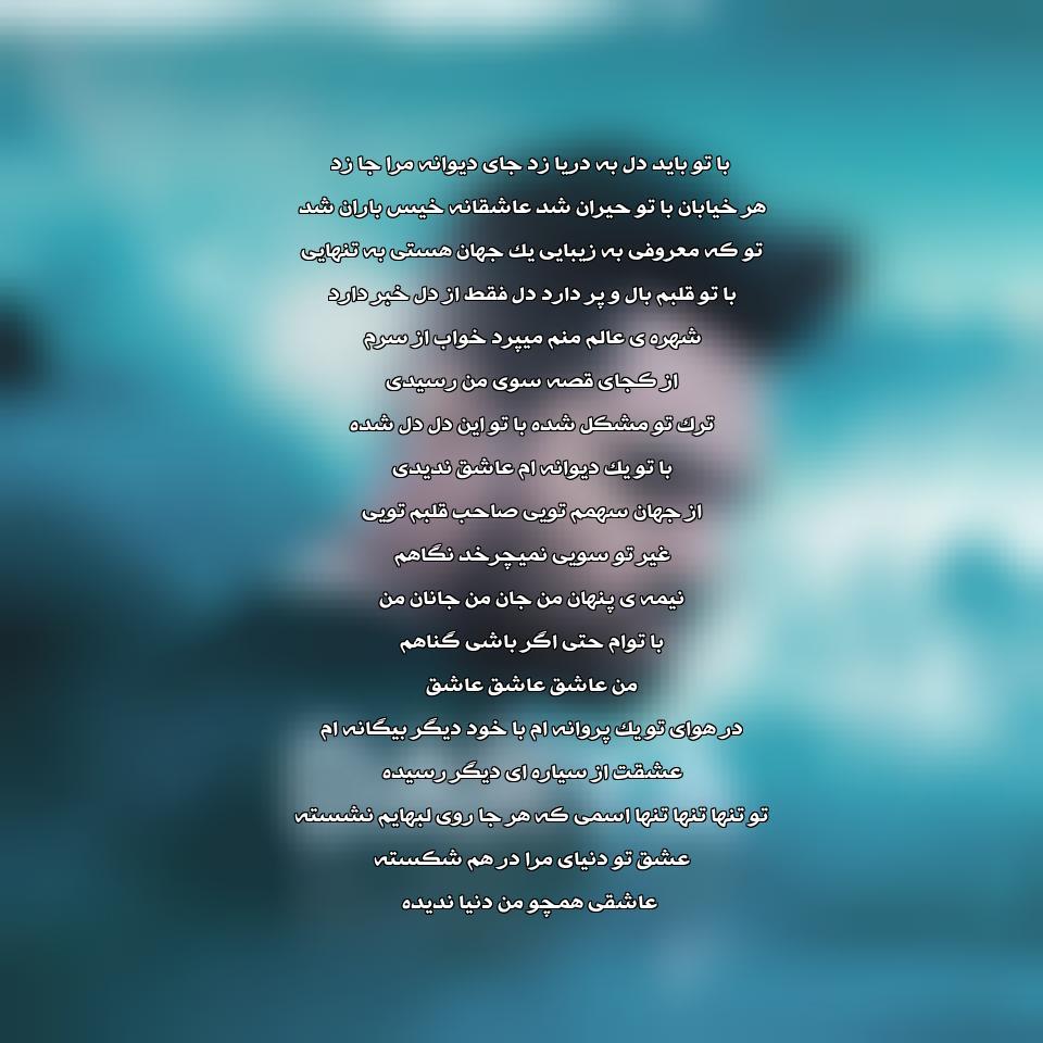 آهنگ جدید علی منتظری دریا
