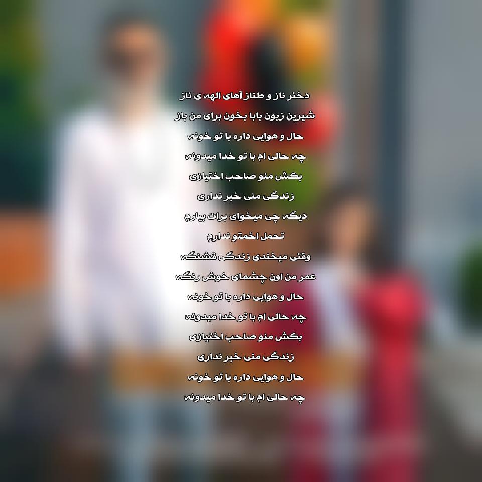 آهنگ دختر ناز بابا همراه با متن از دل بند